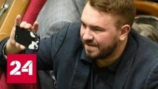 Украинский депутат попался при попытке расплатиться фальшивками - Россия 24