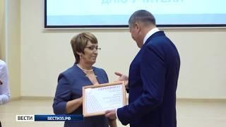 Олег Кувшинников поздравил педагогов с Днём учителя