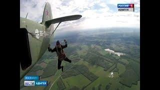 В Адыгее отметили День парашютиста