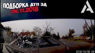 ДТП. Подборка аварий за 06.11.2018 [crash November 2018]