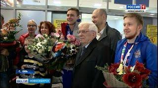 В Новосибирске встретили олимпийцев, вернувшихся из Аргентины