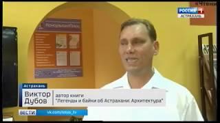 В Астрахани прошла презентация книги Виктора Дубова, изданной на языке Брайля