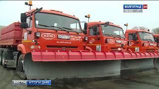 Волгоградские дорожники: коллапса при первом снеге не будет