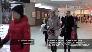 В ТРЦ Саранска прошла внеплановая учебная эвакуация