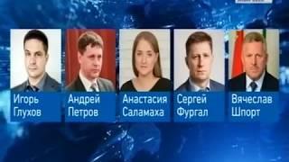 Зарегистрированы кандидаты в губернаторы