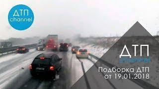 Подборка ДТП за 19.01.2018 год