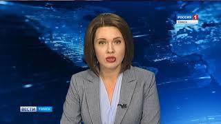 Вести-Томск, выпуск 20:40 от 05.09.2018