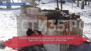 Вандалы разгромили арт-объект в Кремлёвском саду