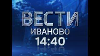 ВЕСТИ ИВАНОВО 14 40 ОТ 01 10 18