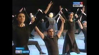 «Нальмэс» восстановил в своем репертуаре танец «Молодость Адыгеи», который не исполнялся более 20 ле