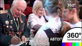 """Одинцовские школьники подарили ветеранам ВОВ спектакль """"Дети войны"""""""