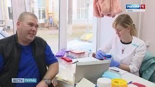 Дни донора проходят в Прикамье