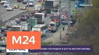 Девять человек пострадали в ДТП на востоке Москвы - Москва 24