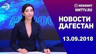 Новости Дагестан за 13.09.2018 год