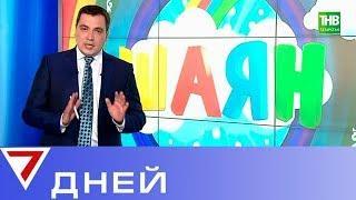 На мировом медиапространстве появится новый детский телеканал, впервые вещающий на татарском языке
