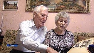Супруги-долгожители из Уфы поделились секретом семейного счастья