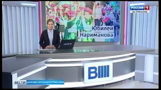 Жители Нариманова отметили юбилей города - 55 лет