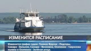 Составлено новое расписание для самарского речного транспорта