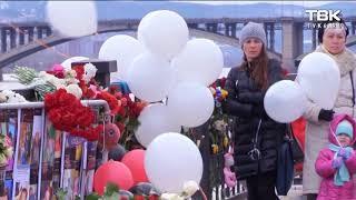 Реакция людей на трагедию в г.Кемерово