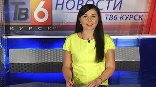 Новости ТВ 6 Курск 18 09 2018