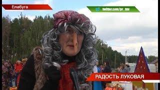 Радость луковая: в Елабуге прошёл фестиваль лука в рамках проекта «Культурная среда» | ТНВ
