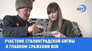 Участник Сталинградской битвы о главном сражении ВОВ