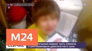 Жительница Москвы оскорбляла и шантажировала сына - Москва 24