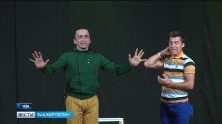 Актеры из Екатеринбурга помогли уфимцам разобраться в себе и в своих отношениях