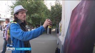 Уфимские дома украсят картинами