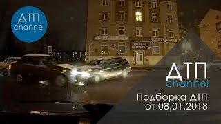 Подборка ДТП за 08.01.2018 год