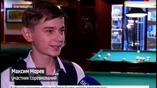За титул чемпиона Благовещенска по бильярду сражаются десять юных спортсменов