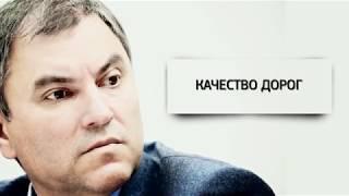 Ролик. Вячеслав Володин: Качество дорог