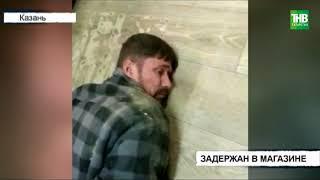 Задержан в магазине - ТНВ