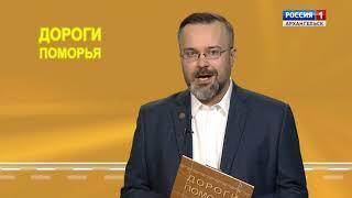 """""""Дороги Поморья"""" от 20.10.18"""