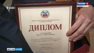 Учитель информатики из Барнаула представляет край на финале конкурса «Учитель года России»
