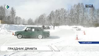Праздник дрифта в Сыктывкаре