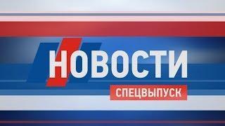 Новости сегодня. Специальный выпуск Новости 1 канал сегодня