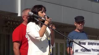 Митинг в Оренбурге против пенсионной реформы