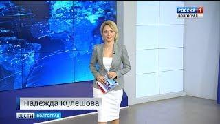 Вести-Волгоград. Выпуск 03.12.18 (21:45)