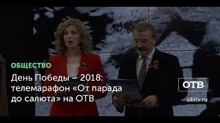 День Победы – 2018: телемарафон «От парада до салюта» на ОТВ