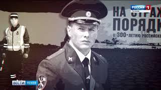 Вести-Псков 05.06.2018 11-40