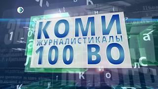100 лет журналистике.  Ананий Размыслов.