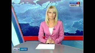 Вести Адыгея - 02.10.2018