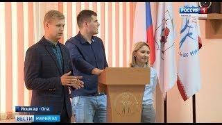 В Йошкар-Оле  начала работу Комиссия по присуждению Государственных молодежных премий