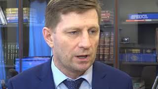 Губернатор Сергей Фургал прокомментировал бюджет Хабаровского края