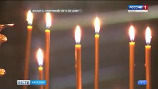 Русская Православная Церковь чествовала карельских святых