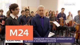 В рамках городского проекта отремонтируют 150 школ и колледжей искусств - Москва 24