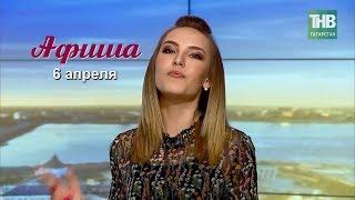 6 апреля - афиша событий в Казани. Здравствуйте - ТНВ