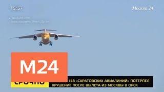 Спасатели прибыли к месту крушения Ан-148 - Москва 24