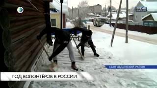 Новости партнеров: «В Сыктывдинском районе дали старт Году волонтера»